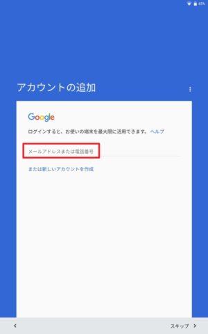 「CHUWI Hi9」の初期設定解説~日本語キーボードの導入方法など~