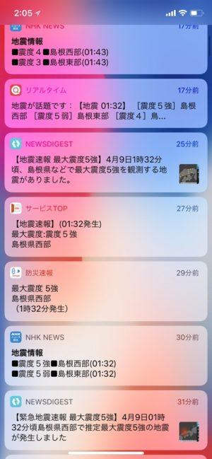 iPhone のおすすめ気象系ニュース速報アプリは?