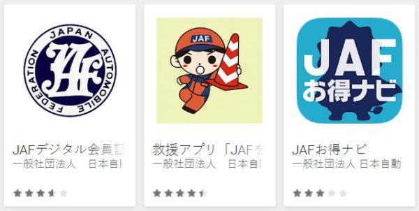 JAF会員のためのおすすめスマホアプリ