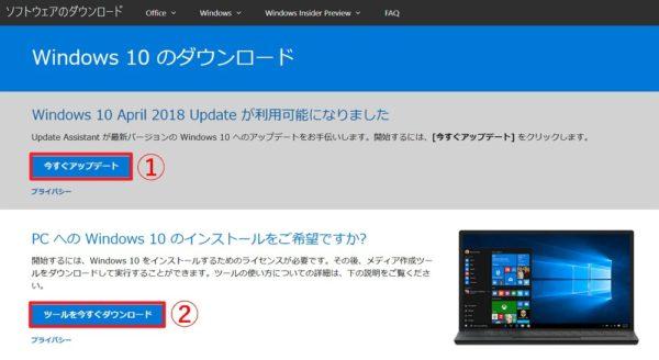 Windows 10 April 2018 Update:更新アシスタントのダウンロード方法