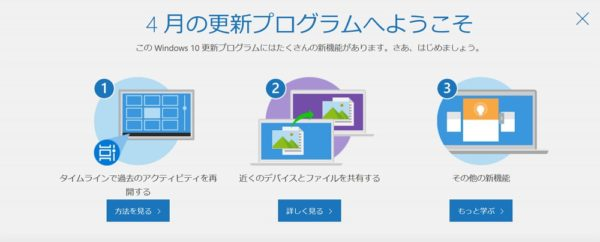 「Windows 10 April 2018 Update」適用後の画面