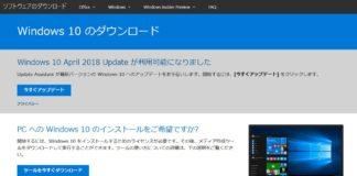 Windows 10 April 2018 Update に「更新アシスタント」で手動アップデートする方法&不具合報告&「ISO」ファイルのダウンロード方法
