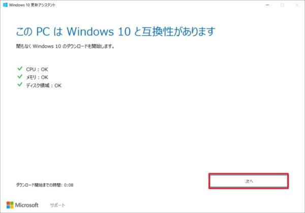 Windows 10 April 2018 Update:「Windows 10 更新アシスタント」を使って手動アップデートする方法