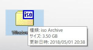 おまけ:「Windows 10 April 2018 Update」のISOファイル入手方法