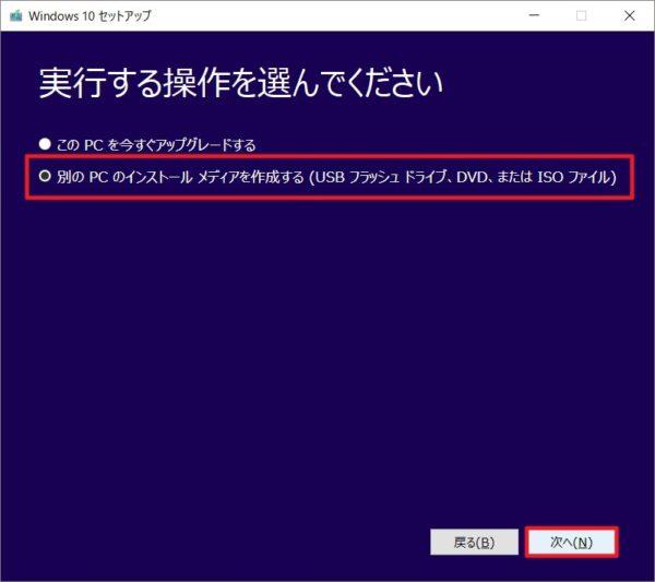 「Windows 10 October 2018 Update」ISOファイル入手方法