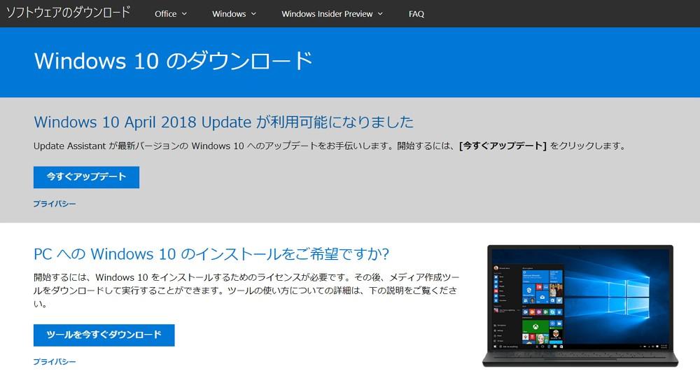 Windows 8.1 のインストールDVD/USBメモリを作成 …