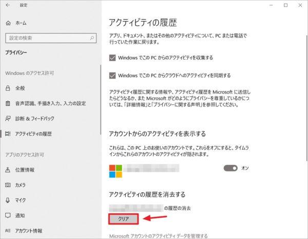 Windows 10:「タイムライン」に表示される履歴の削除方法