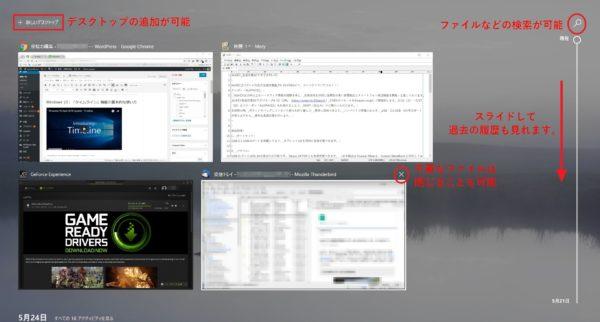 Windows 10:「タイムライン」機能の基本的な使い方