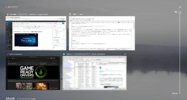 まとめ:Windows 10の「タイムライン」は上手く使えば意外と便利!