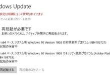 【Windows Update】マイクロソフトが2018年5月の月例パッチをリリース。今のところ大きな不具合報告は無し。Adobe Flash Playerのアップデートもお忘れなく。