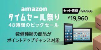 Amazonが本日から6月27日(水)まで、恒例の「タイムセール祭り」を開催中!お買い得商品やポイントアップキャンペーンでお得に買えますよ!