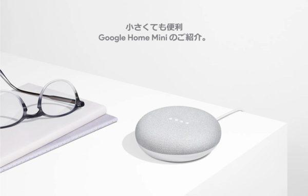 管理人は「Amazon Echo Dot」ではなく「Google Home Mini」を購入!その理由とは?