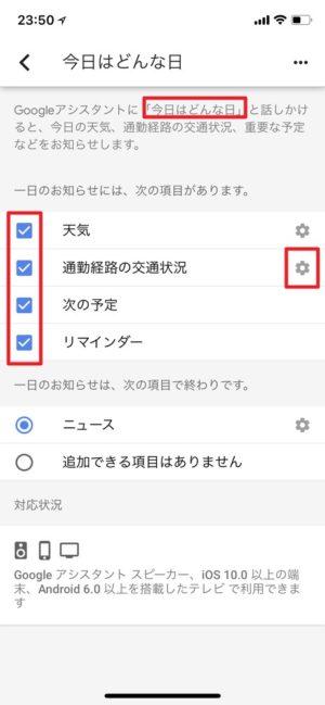 Google Home Mini:「Google Home」アプリのおすすめ設定ポイント
