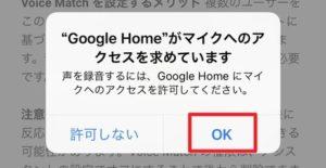 「Google Home Mini」初回セットアップ手順解説