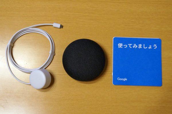 「Google Home Mini」のセット内容