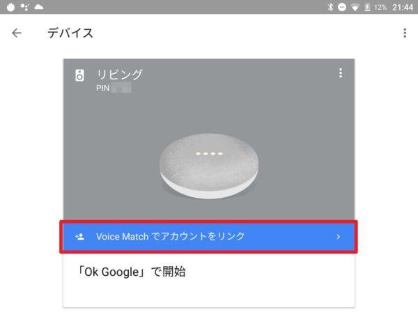 「Google Home Mini」で「Voice Match」を複数ユーザー登録する方法
