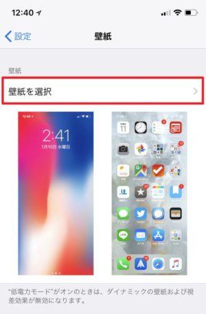 iPhone の壁紙を変更する方法