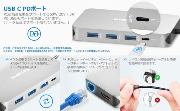 「Inateck 9ポート アルミ USBタイプCハブ」の特徴