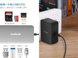Inateckが「アルミ製 9in1 USB-Cハブ」を新発売!20%オフクーポンと「45W USB-C PD対応充電器」の30%オフクーポンも頂いたのでご紹介します!