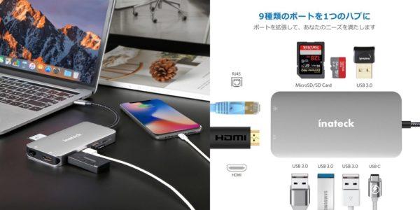 「Inateck 9ポート アルミ USB-Cハブ」レビューまとめ!