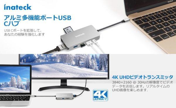 「Inateck 9ポート アルミ USB-Cハブ」の特徴/仕様