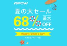 MPOWが6月16日と17日の2日間「夏の大セール」を開催中!人気のBlutoothスピーカーやヘッドホンなどが最大68%OFF!