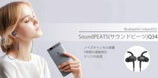 SoundPEATSの人気Bluetoothイヤホンが安い!Amazonで使える割引きクーポンを頂いたのでご紹介します!