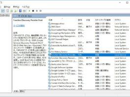 「Windows 10 April 2018 Update 1803」のエクスプローラーで、ホームネットワーク上の他のデバイスや共有フォルダーを検出できない不具合が一部発生中。暫定対処方法をご紹介。