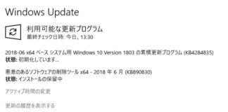 【Windows Update】マイクロソフトが2018年6月の月例パッチをリリース。現時点で大きな不具合報告はなし。Adobe Flash Playerのアップデートもお忘れなく。