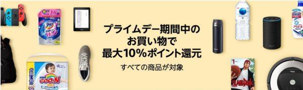 最大10%のポイント還元の併用は必須!事前にエントリーしておこう!