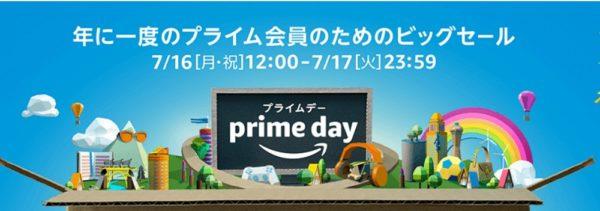 「プライムデー」は7月16日12時~7月17日まで!欲しい商品は事前に「ほしい物リスト」へ!