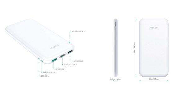 AUKEY 10000mAhモバイルバッテリーPB-N51の製品仕様