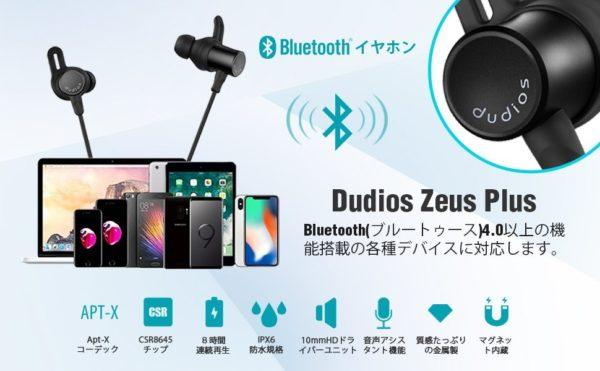 「Dudios Zeus Plus Bluetooth イヤホン」の製品特徴&仕様