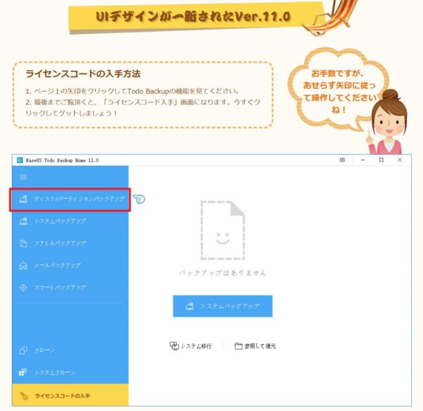 「EaseUS Todo Backup Home 11.0」を無料ゲット