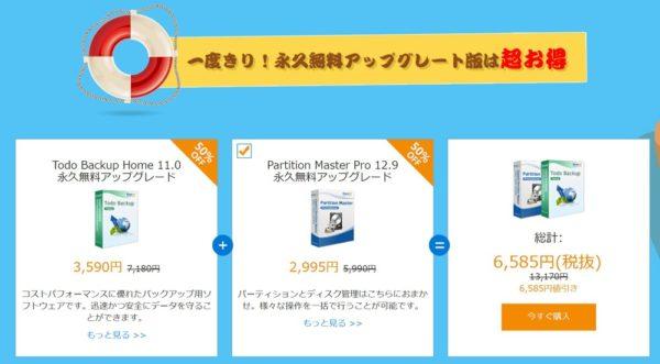 人気ソフトの永久無料アップグレード版(メジャーバージョンアップ可能)の半額キャンペーンも開催中!