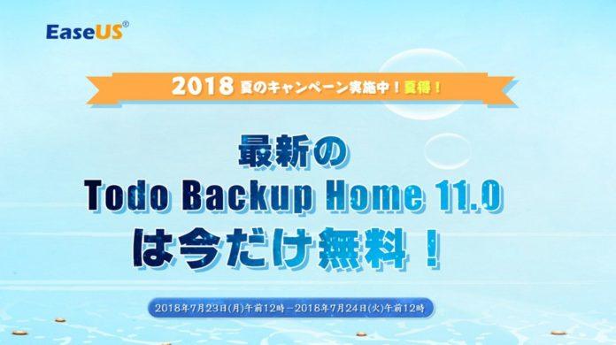 本日12時まで!人気のクローン/バックアップソフト「EaseUS Todo Backup Home 11.0」が無料配布中!