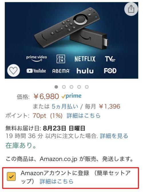 「Fire TV Stick」購入時は「Amazonアカウントに登録」の利用がおすすめ