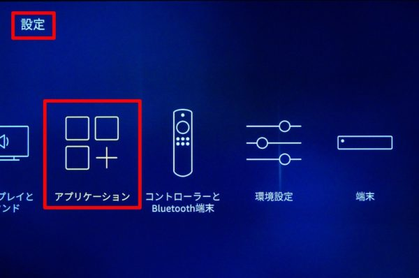 「Fire TV Stick」でアプリをアンインストールする方法