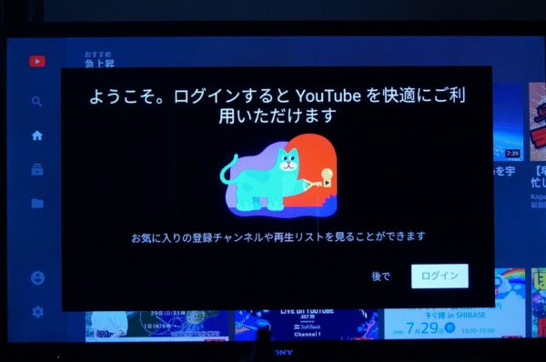 「Fire TV Stick」で「Youtube」を見る流れ