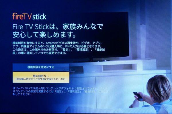 「Fire TV Stick」のテレビへの接続方法&初回セットアップ手順解説