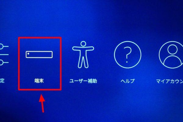「Fire TV Stick」を手動でスリープにする方法&再起動&初期化方法解説