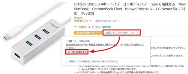 InateckがAmazonにて、一律30%オフの在庫一掃セールを開催中!