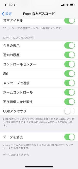 「iOS 11.4.1」では「ロック中にアクセスを許可」の項目に「USBアクセサリ」の項目が新設。