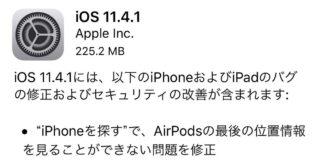 iOS 11.4.1が配信開始!各種バグの修正に加え、ロック中のUSBアクセサリ接続を制限する機能が追加に。現状大きな不具合報告は無し。