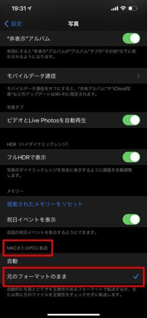 iPhone:「MACまたはPCに転送」を【元のフォーマットのまま】に設定変更して試してみる。