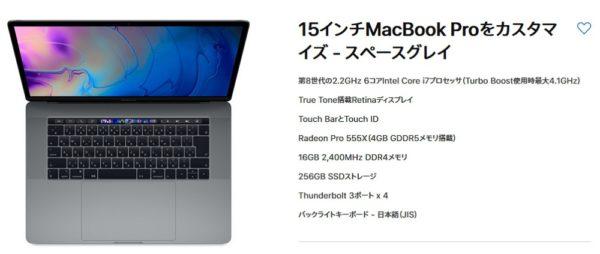 新型MacBook Pro 2018年モデルは本日より発売開始!