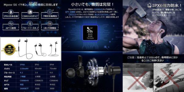 「Mpow S6 Bluetooth イヤホン」の特徴/仕様