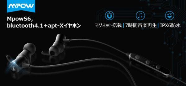 「Mpow S6 Bluetooth イヤホン」が35%オフ!Amazonの割引クーポンを頂いたのでご紹介します!