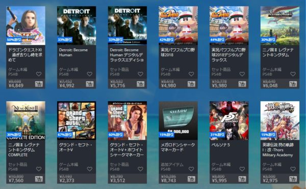 PS Store「SUMMER SALE」対象タイトル