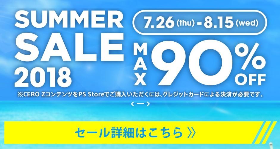 最大90%オフ!PS Storeで「SUMMER SALE」が開催中!個人的には「Detroit: Become Human」を購入予定!